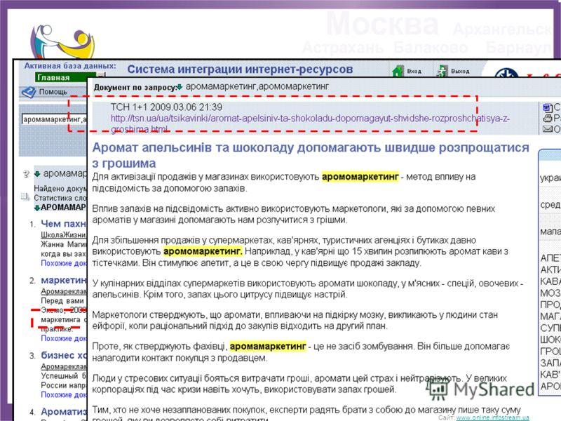 ros@visti.net мониторинг ТВ? Сайт: www.online.infostream.uawww.online.infostream.ua
