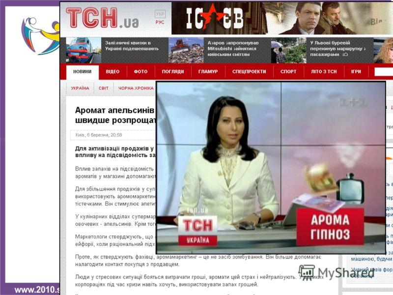 Комплексные услуги по аромамаркетингу и и аромадизайну – www.business-aromat.com.uawww.business-aromat.com.ua ros@visti.net
