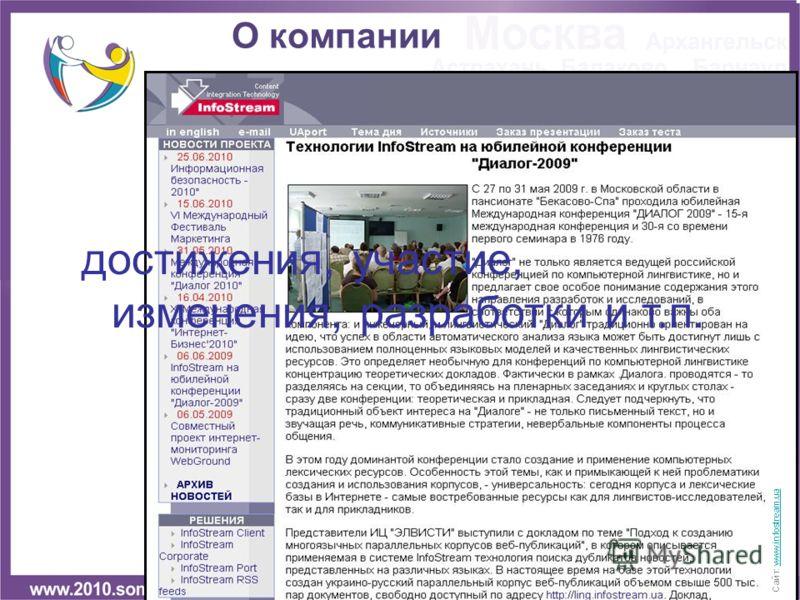О компании достижения, участие, изменения, разработки и т.п. Сайт: www.infostream.uawww.infostream.ua