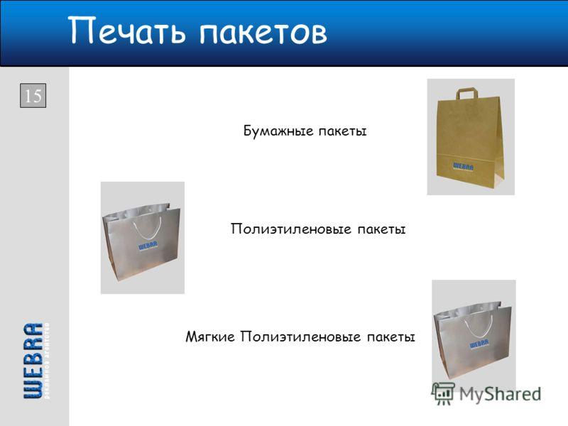 Печать пакетов 15 Бумажные пакеты Полиэтиленовые пакеты Мягкие Полиэтиленовые пакеты