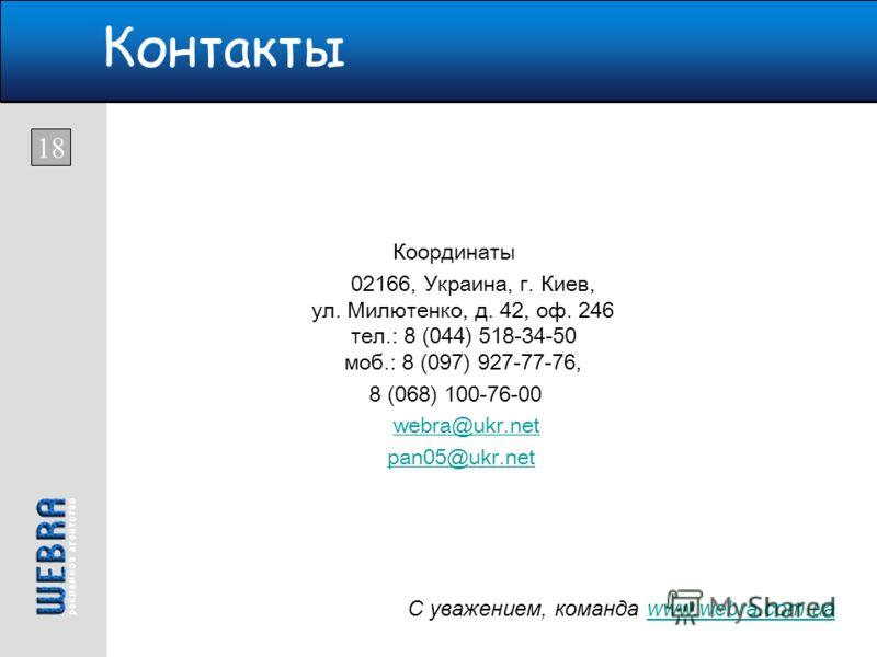 Контакты Координаты 02166, Украина, г. Киев, ул. Милютенко, д. 42, оф. 246 тел.: 8 (044) 518-34-50 моб.: 8 (097) 927-77-76, 8 (068) 100-76-00 webra@ukr.netwebra@ukr.net pan05@ukr.net pan05@ukr.net 1818 С уважением, команда www.webra.com.uawww.webra.c