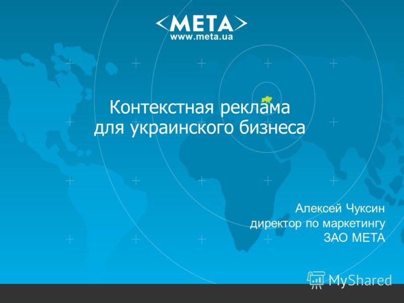 Контекстная реклама для украинского бизнеса Алексей Чуксин директор по маркетингу ЗАО МЕТА