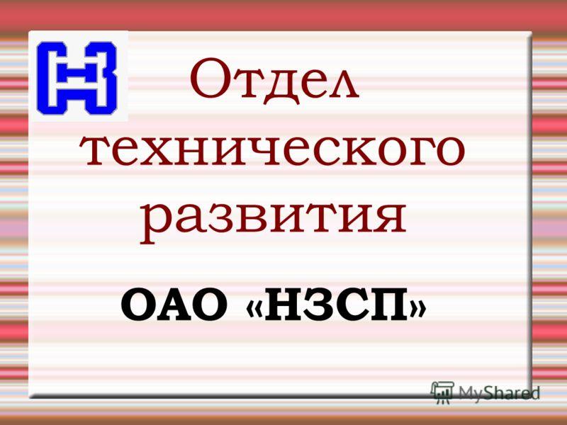 Отдел технического развития ОАО «НЗСП»