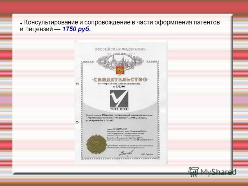 Консультирование и сопровождение в части оформления патентов и лицензий 1750 руб.