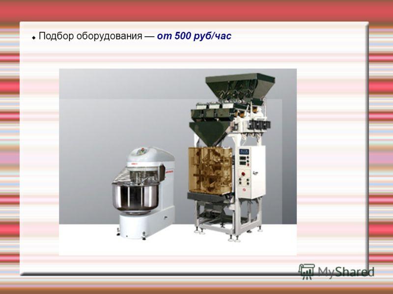 Подбор оборудования от 500 руб/час