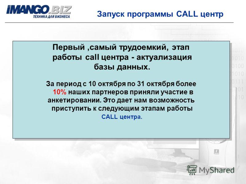Запуск программы CALL центр Первый,самый трудоемкий, этап работы call центра - актуализация базы данных. За период с 10 октября по 31 октября более 10% наших партнеров приняли участие в анкетировании. Это дает нам возможность приступить к следующим э