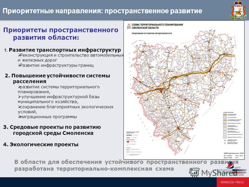 Приоритеты пространственного развития области: 1. Развитие транспортных инфраструктур Реконструкция и строительство автомобильных и железных дорог Развитие инфраструктуры границ 2. Повышение устойчивости системы расселения развитие системы территориа