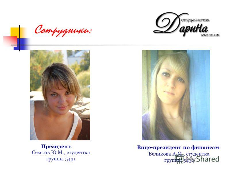 Президент: Семкив Ю.М., студентка группы 5431 Сотрудники: Вице-президент по финансам: Беликова А.М., студентка группы 5431