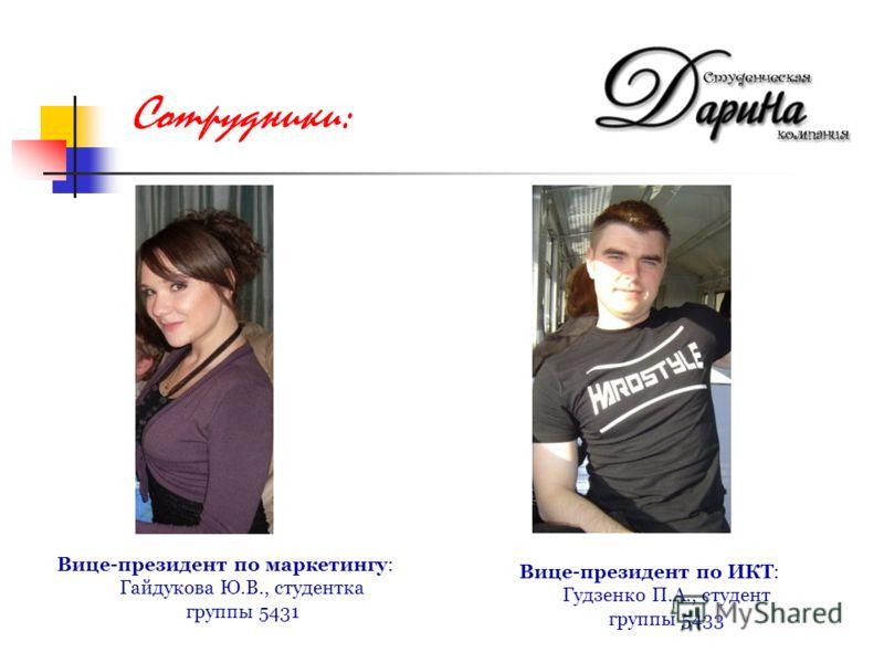 Сотрудники: Вице-президент по маркетингу: Гайдукова Ю.В., студентка группы 5431 Вице-президент по ИКТ: Гудзенко П.А., студент группы 5433