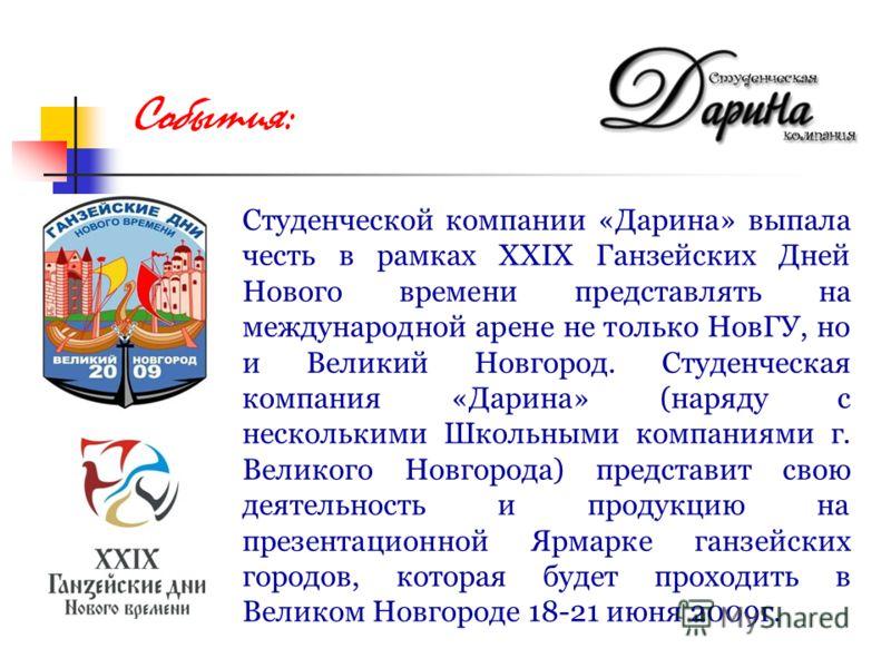 Студенческой компании «Дарина» выпала честь в рамках XXIX Ганзейских Дней Нового времени представлять на международной арене не только НовГУ, но и Великий Новгород. Студенческая компания «Дарина» (наряду с несколькими Школьными компаниями г. Великого