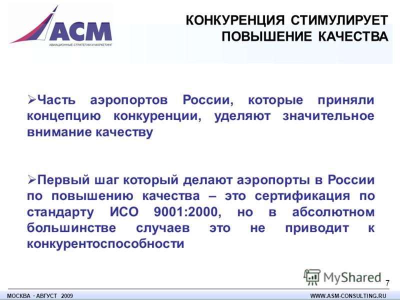 Часть аэропортов России, которые приняли концепцию конкуренции, уделяют значительное внимание качеству Первый шаг который делают аэропорты в России по повышению качества – это сертификация по стандарту ИСО 9001:2000, но в абсолютном большинстве случа
