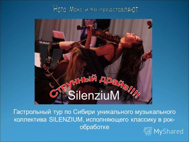 Гастрольный тур по Сибири уникального музыкального коллектива SILENZIUM, исполняющего классику в рок- обработке