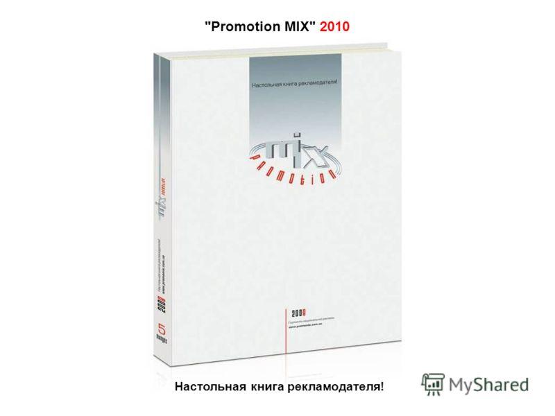 Настольная книга рекламодателя! Promotion MIX 2010