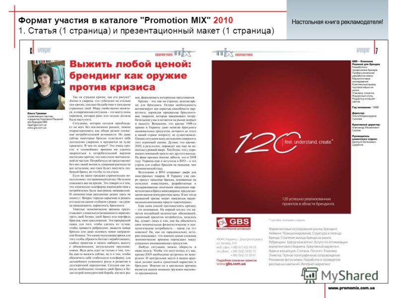 Формат участия в каталоге Promotion MIX 2010 1. Статья (1 страница) и презентационный макет (1 страница)