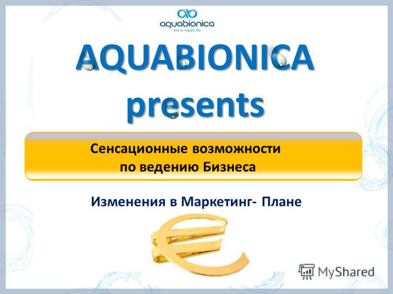 AQUABIONICA presents Сенсационные возможности по ведению Бизнеса Изменения в Маркетинг- Плане