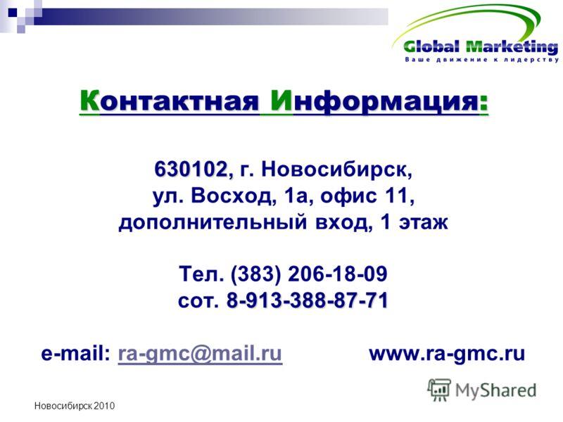 Новосибирск 2010 Контактная Информация: 630102, 8-913-388-87-71 Контактная Информация: 630102, г. Новосибирск, ул. Восход, 1а, офис 11, дополнительный вход, 1 этаж Тел. (383) 206-18-09 сот. 8-913-388-87-71 e-mail: ra-gmc@mail.ru www.ra-gmc.rura-gmc@m