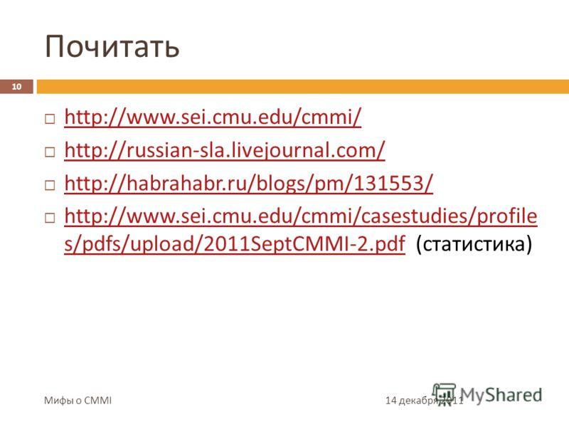 Почитать 14 декабря 2011 http://www.sei.cmu.edu/cmmi/ http://russian-sla.livejournal.com/ http://habrahabr.ru/blogs/pm/131553/ http://www.sei.cmu.edu/cmmi/casestudies/profile s/pdfs/upload/2011SeptCMMI-2.pdf (статистика) http://www.sei.cmu.edu/cmmi/c