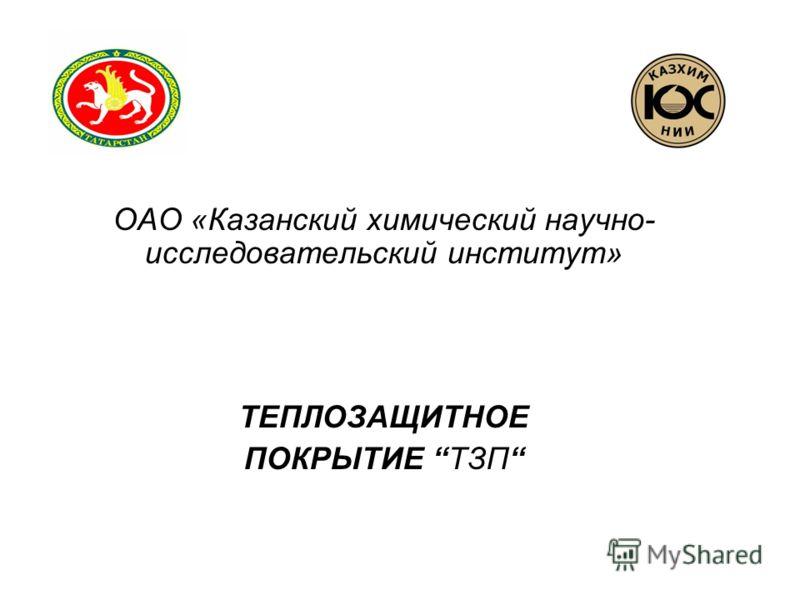ОАО «Казанский химический научно- исследовательский институт» ТЕПЛОЗАЩИТНОЕ ПОКРЫТИЕ ТЗП