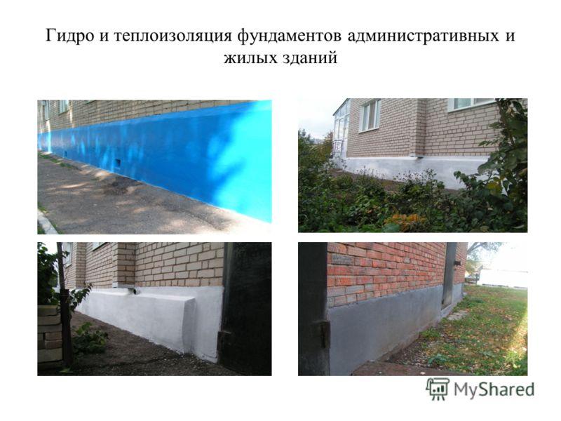 Гидро и теплоизоляция фундаментов административных и жилых зданий