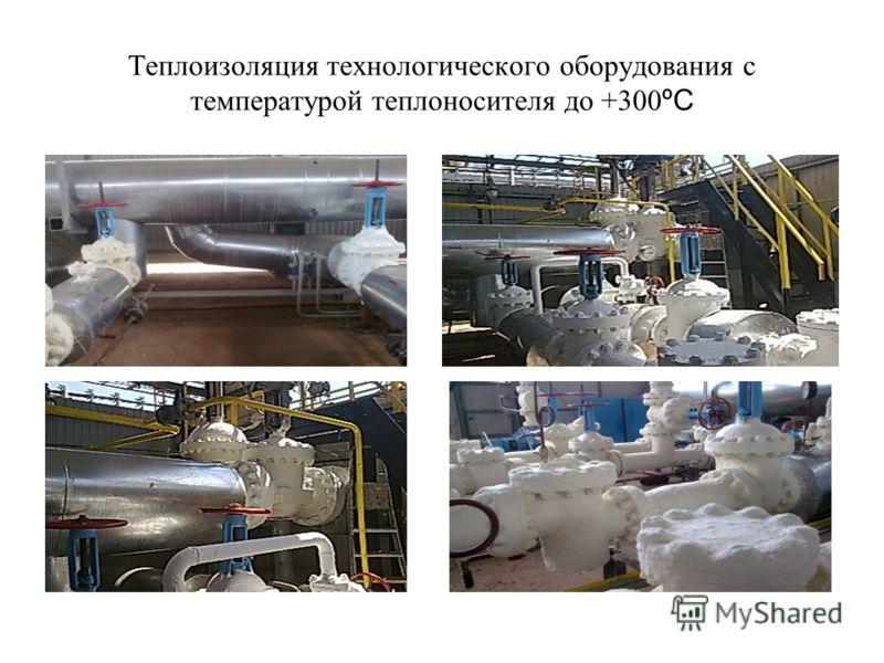 Теплоизоляция технологического оборудования с температурой теплоносителя до +300 ºС