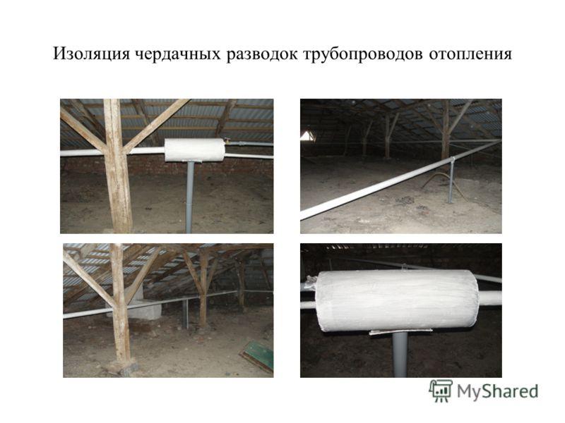 Изоляция чердачных разводок трубопроводов отопления