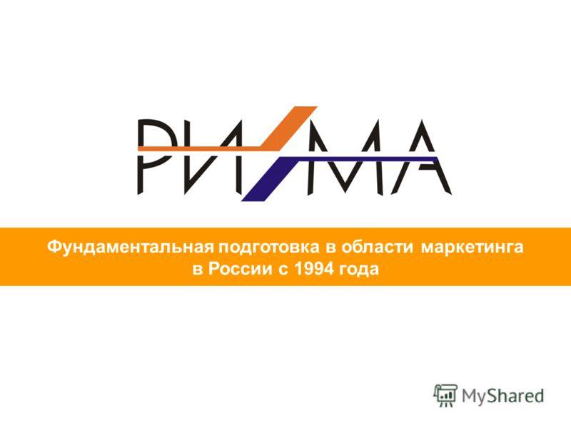 Фундаментальная подготовка в области маркетинга в России с 1994 года