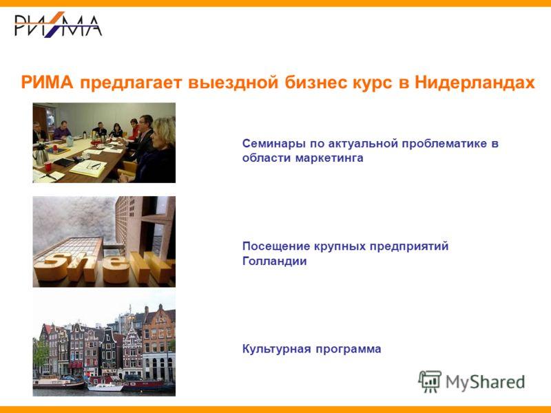 РИМА предлагает выездной бизнес курс в Нидерландах Семинары по актуальной проблематике в области маркетинга Посещение крупных предприятий Голландии Культурная программа