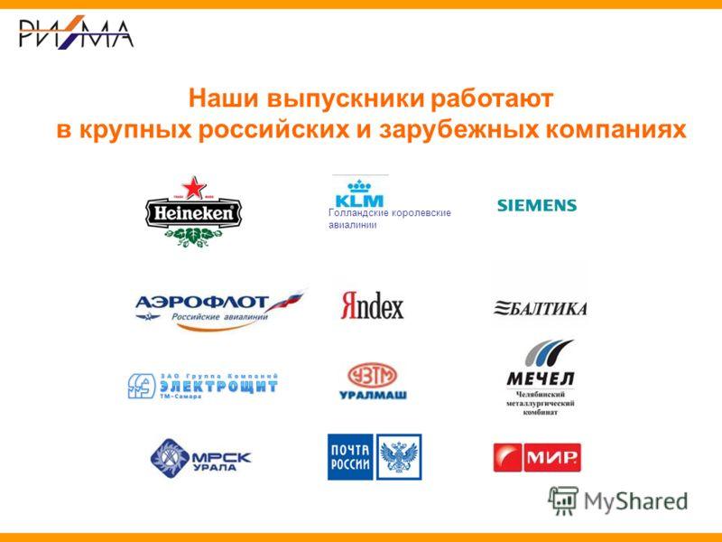 Голландские королевские авиалинии Наши выпускники работают в крупных российских и зарубежных компаниях