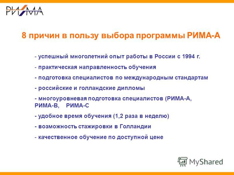 - успешный многолетний опыт работы в России с 1994 г. - практическая направленность обучения - подготовка специалистов по международным стандартам - российские и голландские дипломы - многоуровневая подготовка специалистов (РИМА-А, РИМА-В, РИМА-С - у