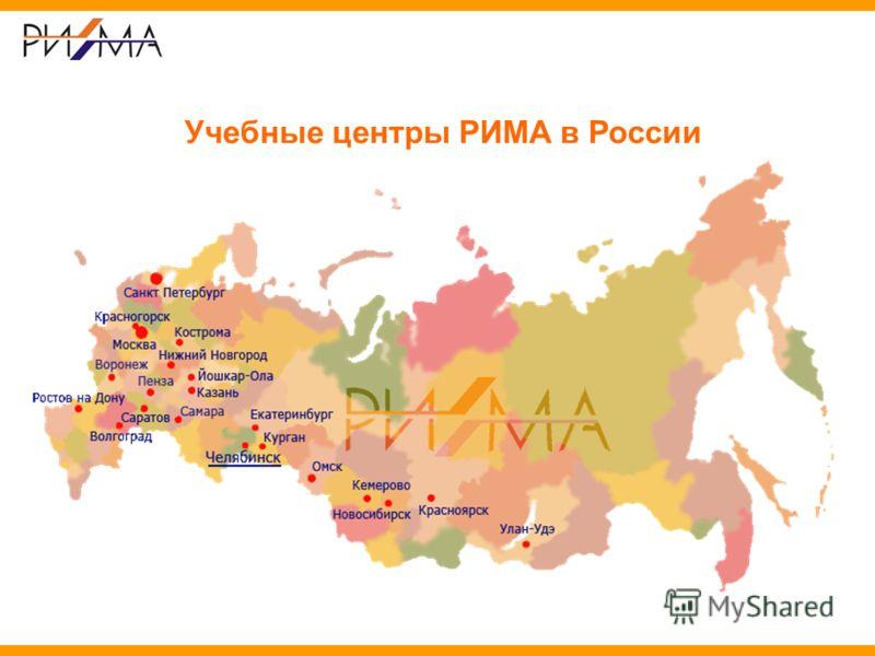 Учебные центры РИМА в России