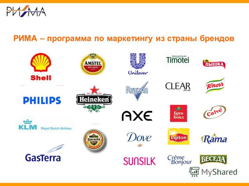 РИМА – программа по маркетингу из страны брендов