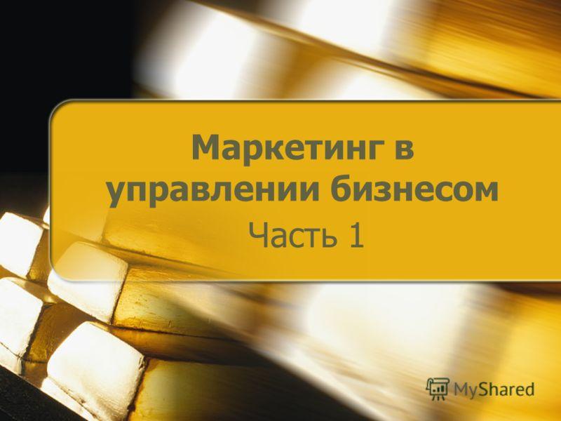 Маркетинг в управлении бизнесом Часть 1