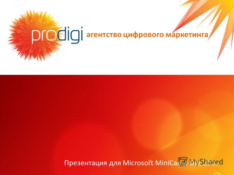 агентство цифрового маркетинга Презентация для Microsoft MiniCamp Dec 2010
