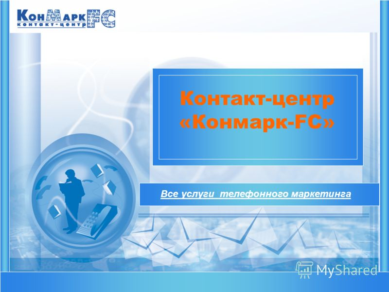 Все услуги телефонного маркетинга Контакт-центр «Конмарк-FC»