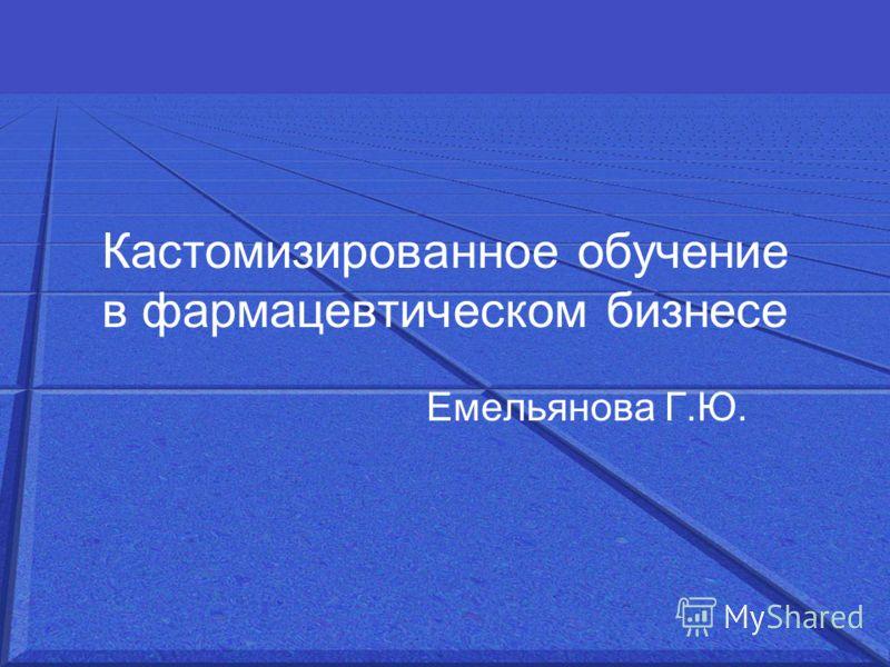 Кастомизированное обучение в фармацевтическом бизнесе Емельянова Г.Ю.