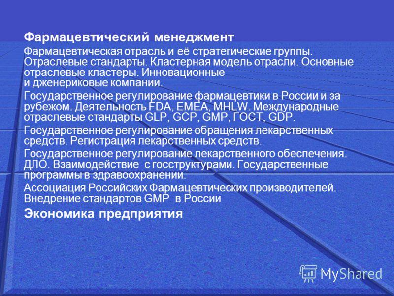 Фармацевтический менеджмент Фармацевтическая отрасль и её стратегические группы. Отраслевые стандарты. Кластерная модель отрасли. Основные отраслевые кластеры. Инновационные и дженериковые компании. Государственное регулирование фармацевтики в России