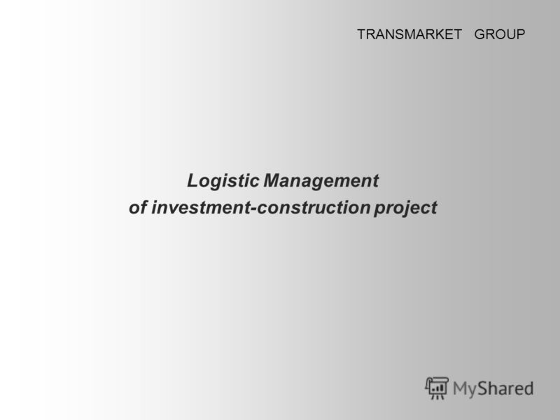 Logistic Management of investment-construction project TRANSMARKET GROUP