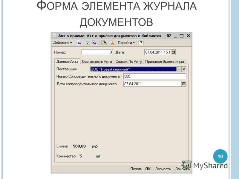 Ф ОРМА ЭЛЕМЕНТА ЖУРНАЛА ДОКУМЕНТОВ 10