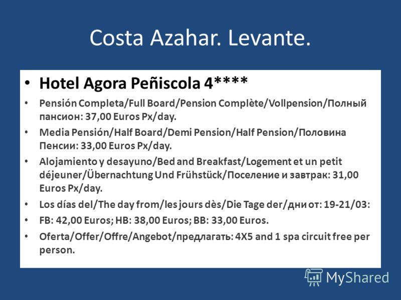 Costa Azahar. Levante. Hotel Agora Peñiscola 4**** Pensión Completa/Full Board/Pension Complète/Vollpension/Полный пансион: 37,00 Euros Px/day. Media Pensión/Half Board/Demi Pension/Half Pension/Половина Пенсии: 33,00 Euros Px/day. Alojamiento y desa