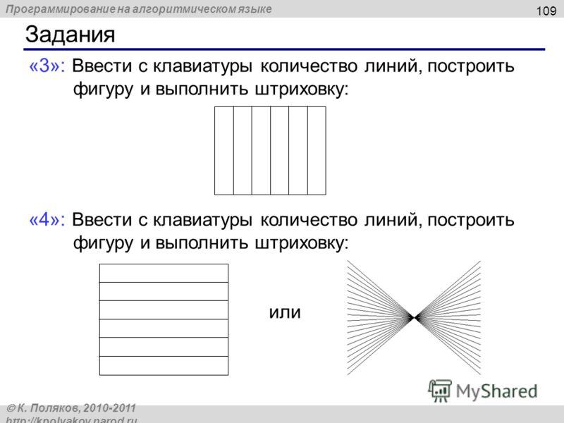 Программирование на алгоритмическом языке К. Поляков, 2010-2011 http://kpolyakov.narod.ru Задания 109 «3»: Ввести с клавиатуры количество линий, построить фигуру и выполнить штриховку: «4»: Ввести с клавиатуры количество линий, построить фигуру и вып