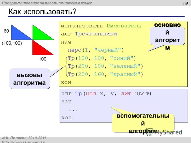 Программирование на алгоритмическом языке К. Поляков, 2010-2011 http://kpolyakov.narod.ru Как использовать? 115 использовать Рисователь алг Треугольники нач перо(1,