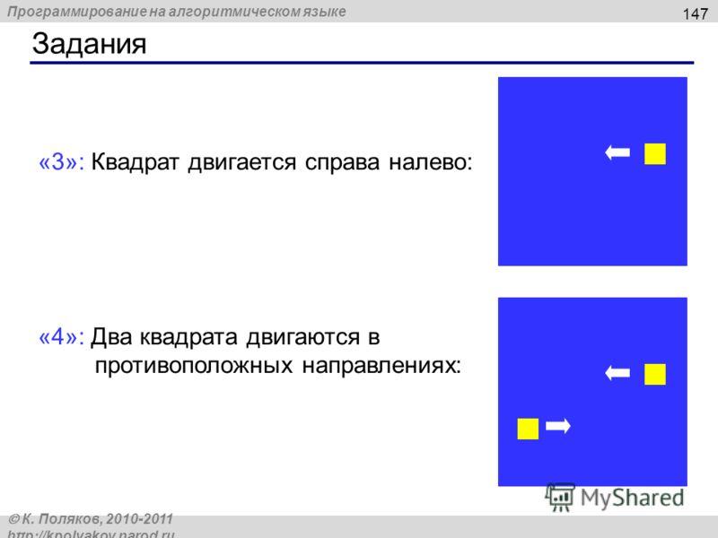 Программирование на алгоритмическом языке К. Поляков, 2010-2011 http://kpolyakov.narod.ru Задания 147 «3»: Квадрат двигается справа налево: «4»: Два квадрата двигаются в противоположных направлениях: