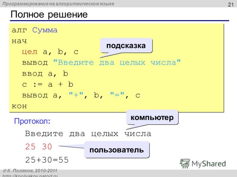 Программирование на алгоритмическом языке К. Поляков, 2010-2011 http://kpolyakov.narod.ru Полное решение 21 алг Сумма нач цел a, b, c вывод