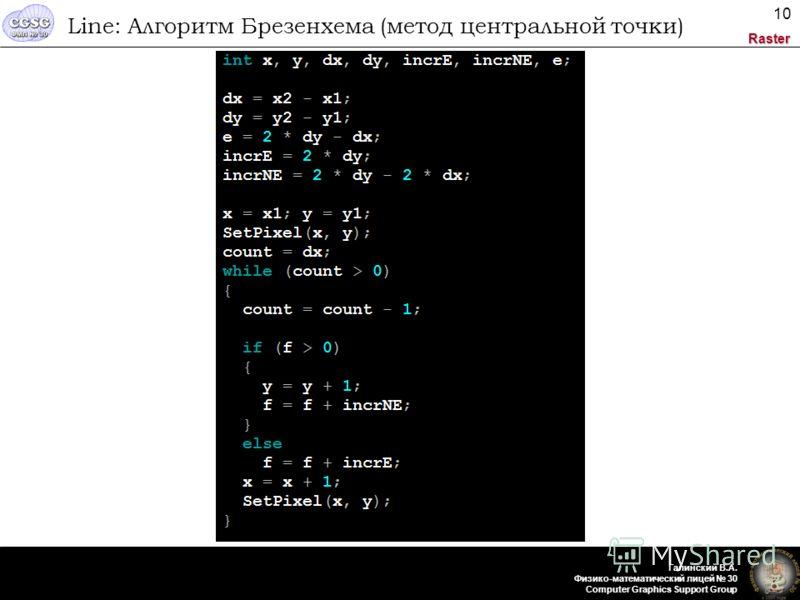 Raster Галинский В.А. Физико-математический лицей 30 Computer Graphics Support Group 10 Line: Алгоритм Брезенхема (метод центральной точки)