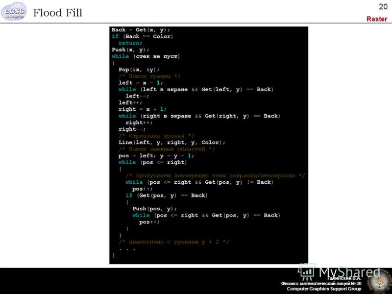 Raster Галинский В.А. Физико-математический лицей 30 Computer Graphics Support Group 20 Flood Fill