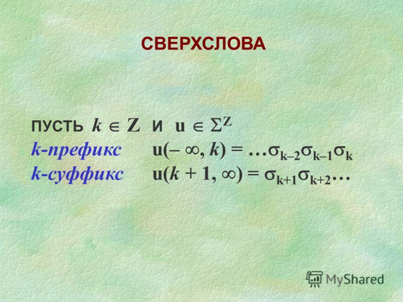 СВЕРХСЛОВА ПУСТЬ k Z И u Z k-префиксu(–, k) = … k–2 k–1 k k-суффиксu(k + 1, ) = k+1 k+2 …