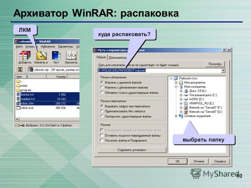 10 Архиватор WinRAR: распаковка ЛКМ куда распаковать? выбрать папку