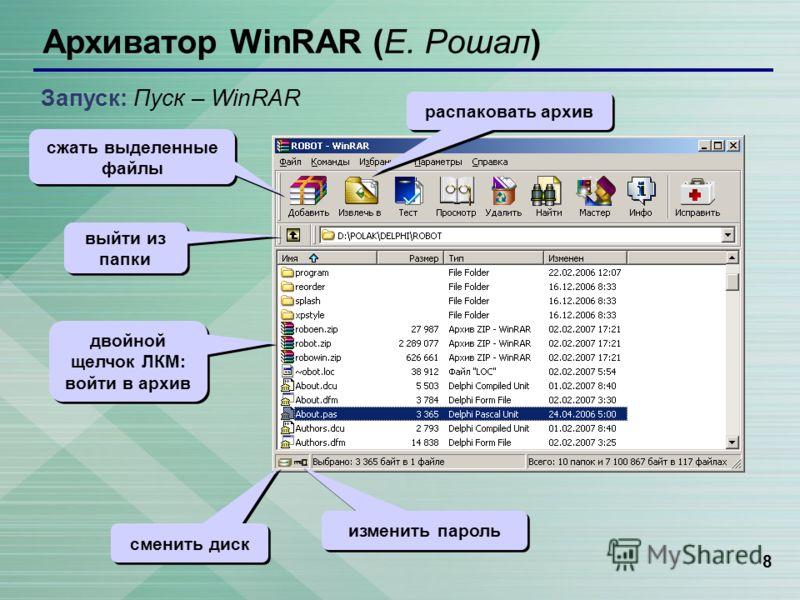 8 Архиватор WinRAR (Е. Рошал) Запуск: Пуск – WinRAR сжать выделенные файлы распаковать архив изменить пароль сменить диск двойной щелчок ЛКМ: войти в архив выйти из папки