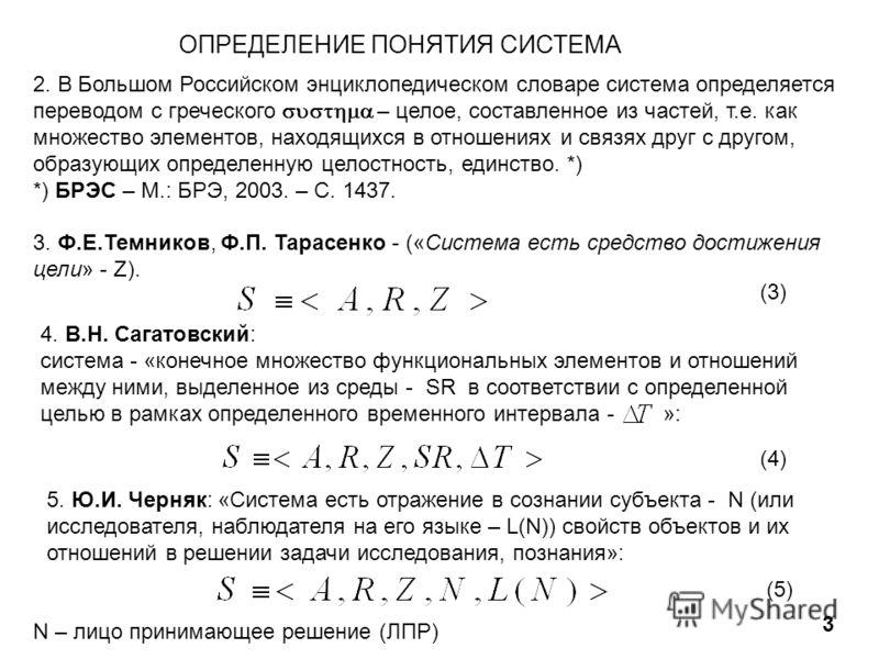 ОПРЕДЕЛЕНИЕ ПОНЯТИЯ СИСТЕМА 3 2. В Большом Российском энциклопедическом словаре система определяется переводом с греческого – целое, составленное из частей, т.е. как множество элементов, находящихся в отношениях и связях друг с другом, образующих опр