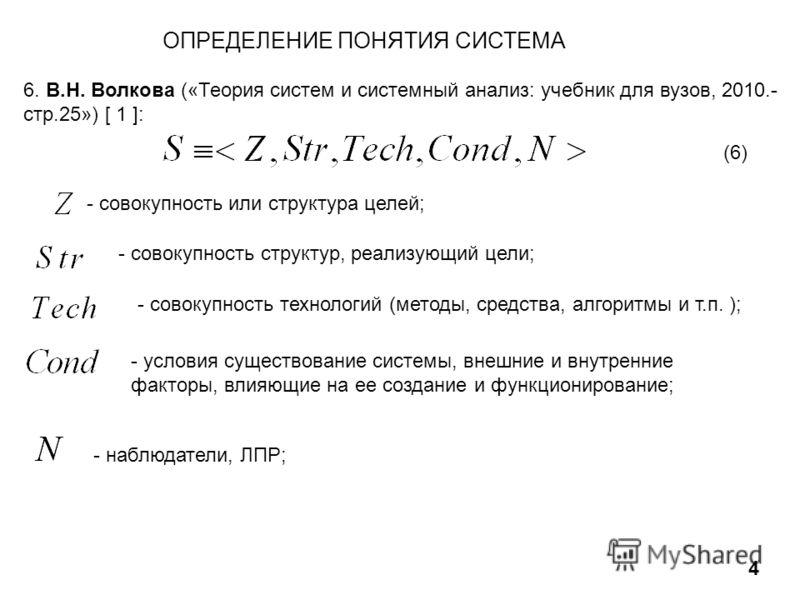 В.Н. Волкова («Теория систем и